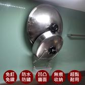 【易立家Easy+】壁掛式鍋蓋放置架 304不鏽鋼無痕掛勾 廚房收納架透明貼片