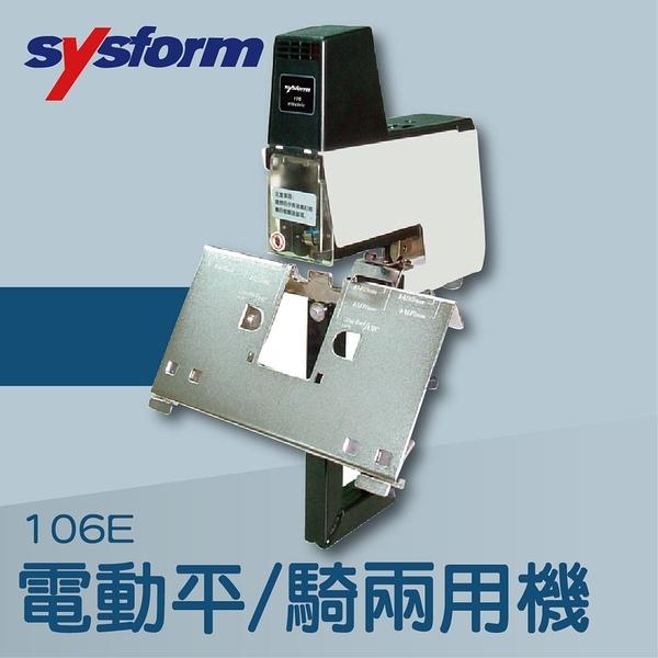 【辦公室機器系列】-SYSFORM 106E 電動平騎兩用機[釘書機/訂書針/工商日誌/燙金/印刷/裝訂]