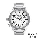 【酷伯史東】NIXON 51-30 時尚霸氣 銀 潛水錶 潮人裝備 潮人態度 禮物首選