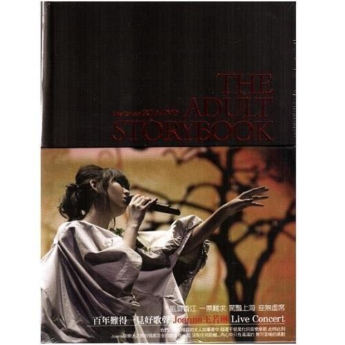 王若琳大人故事書亞洲巡迴演唱會DVD附雙CD (購潮8)