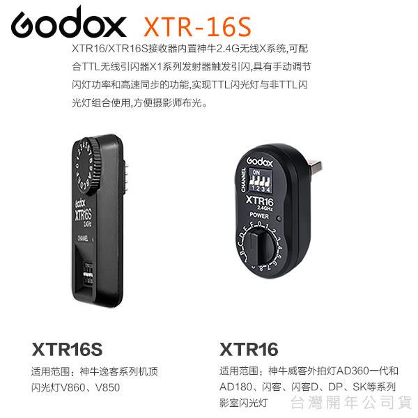 EGE 一番購】GODOX XTR-16S 無線接收器可對應X1,V860 V850【公司貨】