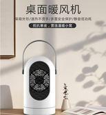 迷妳卡通暖風機 辦公室桌面搖頭取暖器 小型電暖器 110V