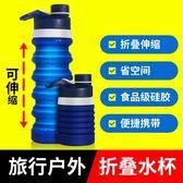 折疊水杯便攜旅行硅膠杯子可壓縮伸縮杯戶外登山水瓶 熊熊物語