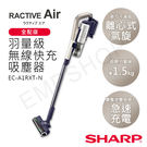 【夏普SHARP】RACTIVE Air羽量級無線快充吸塵器 EC-A1RXT-N