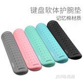 滑鼠墊鍵盤手托 記憶棉機械鍵盤托電腦鼠標手護腕托手托鼠標墊護腕托    JSY時尚屋
