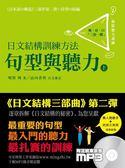 (二手書)日文結構訓練方法—句型與聽力(上)