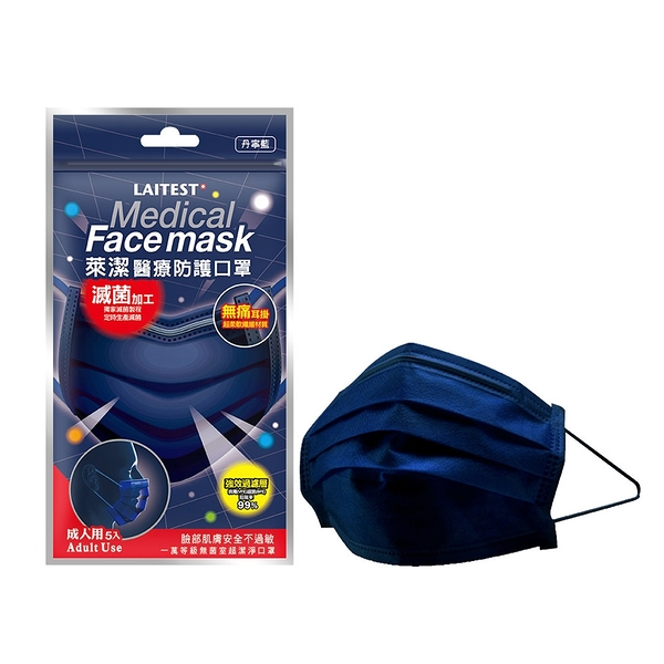 萊潔 醫療防護口罩 成人-丹寧藍(5入/袋裝)