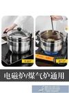 湯鍋 小蒸鍋一層單層家用蒸飯鍋蒸籠不銹鋼隔水蒸煮兩用湯鍋日式1層2人