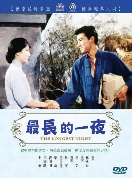 最長的一夜 DVD The Longest Night 樂蒂阿翠寶田明田中(購潮8)