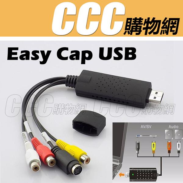 EasyCAP USB DVR 單路輸入 AV端子 NTSC PAL皆可用