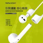 TOTU Airpods 防丟繩 磁吸 耳機防丟線 APPLE 矽膠 防丟繩 蘋果耳機掛繩 運動掛繩