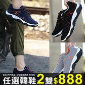 任選2雙888男鞋韓版透氣耐磨底板鞋休閒鞋運動鞋【09S1386】
