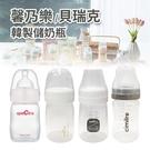 【160ml】韓製 貝瑞克 馨乃樂 PP奶瓶 寬口徑 Spectra 9S 9+ PESU 儲奶 奶瓶 儲奶瓶