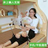 床頭看電視平板電腦通用ipad床上懶人可折疊支架 DA3782『毛菇小象』 TW