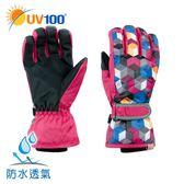 UV100 防水防風保暖暖繽紛幾何束口手套童