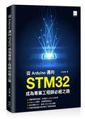 從Arduino邁向STM32:成為專業工程師必經之路