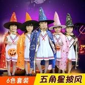萬圣節兒童服裝魔法師披風女巫婆五星披風斗蓬帽cosplay表演服 【八折搶購】