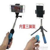 適用蘋果小米華為手機多功能自拍桿內置三腳架gopro運動相機通用【精品百貨】