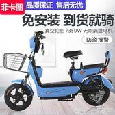 新品電動車48V成人電動自行車電瓶車男女性雙人小型代步車 1995生活雜貨NMS