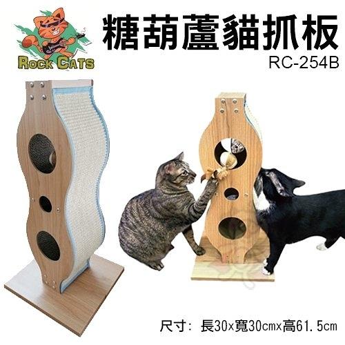 『寵喵樂旗艦店』ROCK CAST 糖葫蘆 造型貓抓板 RC-254B 耐抓材質 不容易掉紙屑