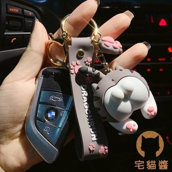 貓屁股鑰匙扣包卡通公仔玩偶情侶掛飾【宅貓醬】