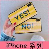 【萌萌噠】iPhone X XR Xs Max 6 7 8 SE2 新款 鐳射滴膠 創意文字字母 YES NO 全包防摔軟殼 手機殼