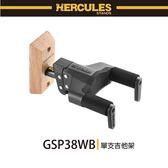 【非凡樂器】HERCULES / GSP38WB/單支吉他架/木製底座固定式/公司貨保固