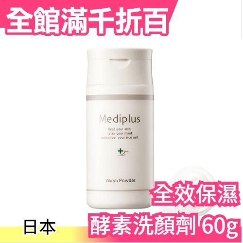 【小福部屋】日本 Mediplus 美樂思 全效保濕酵素洗顏劑 60g (約兩個月用量)