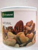 歐納丘~綜合堅果150公克/罐