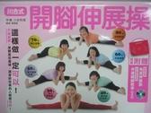 【書寶二手書T1/體育_XDF】川合式開腳伸展操:這樣做一定可以!不論歲數、身體是否僵硬…