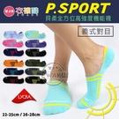 【衣襪酷】貝柔 全方位高強度機能襪 腳踝加強足弓隱形襪 運動襪 男女適穿 台灣製