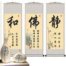 靜字佛字道悟茶禪字書法卷軸掛圖國學字畫