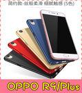 【萌萌噠】歐珀 OPPO R9/R9S/Plus 新款裸機手感 簡約純色素色保護殼 微磨砂防滑硬殼 手機殼 手機套