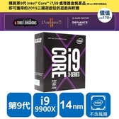 INTEL 盒裝Core i9-9900X