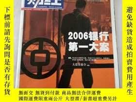 二手書博民逛書店財經罕見2006第5期總第154期(2006銀行第一大案)Y329326 出版2006