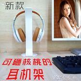 耳機架  耳麥通用支架支架頭戴式網吧台式電腦支架掛架掛鉤架耳機展示架子 卡卡西