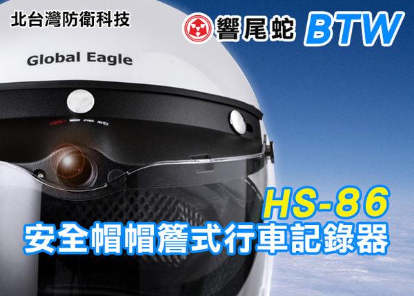 【北台灣防衛科技】*商檢:R33143* 響尾蛇 HS-86 機車用安全帽帽簷式行車記錄器/1080P防水/Wifi 送16G