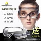 護目鏡 護目鏡防風沙粉塵抗沖擊飛濺工業勞保防護眼鏡透氣騎行眼罩 618購物節