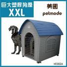 湯姆大貓 現貨『HC002A』美國品牌 塑膠狗屋 XL(巨型) (附不鏽鋼門) 狗籠狗圍欄戶外非木屋