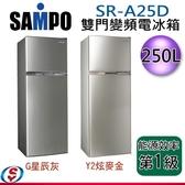 【信源電器】250公升 SAMPO聲寶 雙門變頻電冰箱 SR-A25D