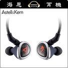 【海恩特價 ing】Astell&Kern Roxanne II 二代耳道式耳機 公司貨保固