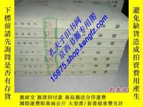 二手書博民逛書店二十四史罕見魏書 全八冊 缺第二卷 中華書局 一版一印15975