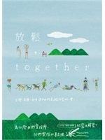 二手書博民逛書店《放鬆,together:臺灣、英國一起來,原來我們是這樣放鬆啊
