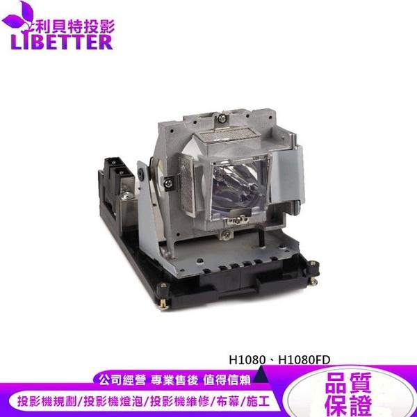 VIVITEK 5811116206-S 副廠投影機燈泡 For H1080、H1080FD