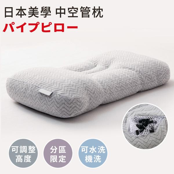 日本美學分區調節中空管枕【風行日本40年】助眠枕