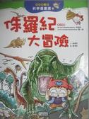 【書寶二手書T1/少年童書_XDK】侏羅紀大冒險_崔德熙