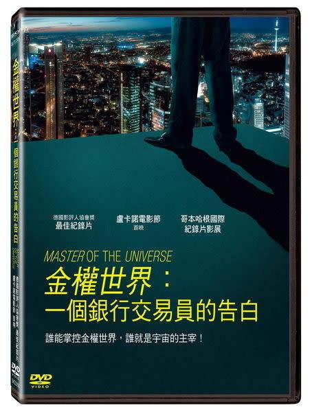 金權世界:一個銀行交易員的告白 DVD(購潮8)