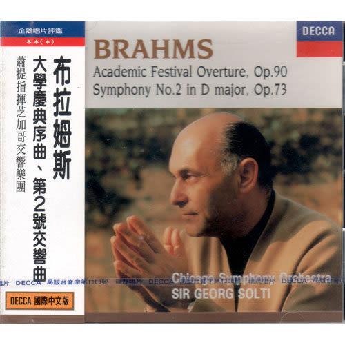 國際中文版136 布拉姆斯大學慶典序曲&第二號交響曲 CD  (購潮8)