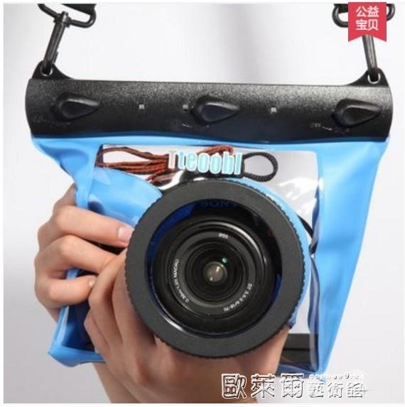 相機防水袋 特比高清水下拍照單反微單卡片相機防水袋全款浮潛游泳防水套殼 歐萊爾藝術館