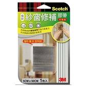 3M SCOTCH紗窗修補膠帶(5*50cm)【愛買】